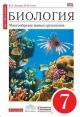 Биология 7 кл. Многообразие живых организмов. Учебник